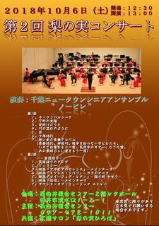梨の実コンサートポスター表.png
