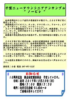 梨の実コンサートポスター裏.png